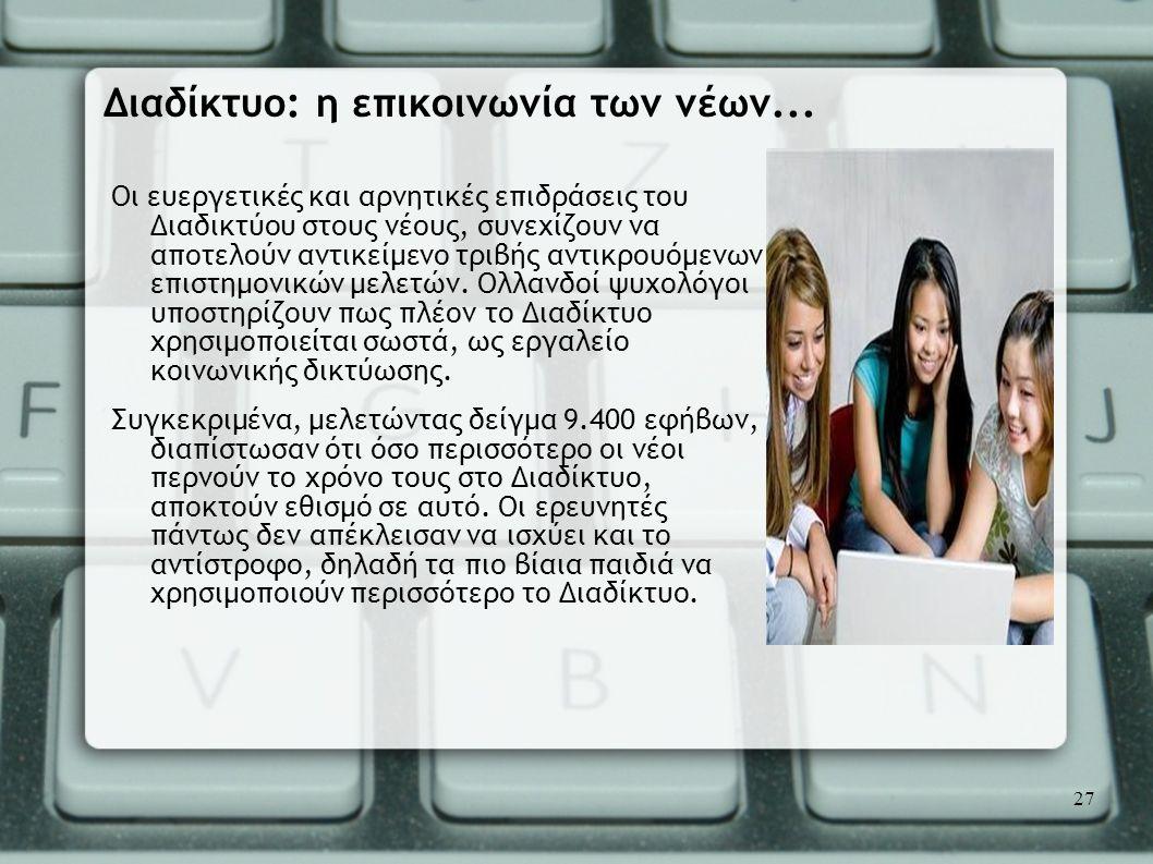 Διαδίκτυο: η επικοινωνία των νέων...