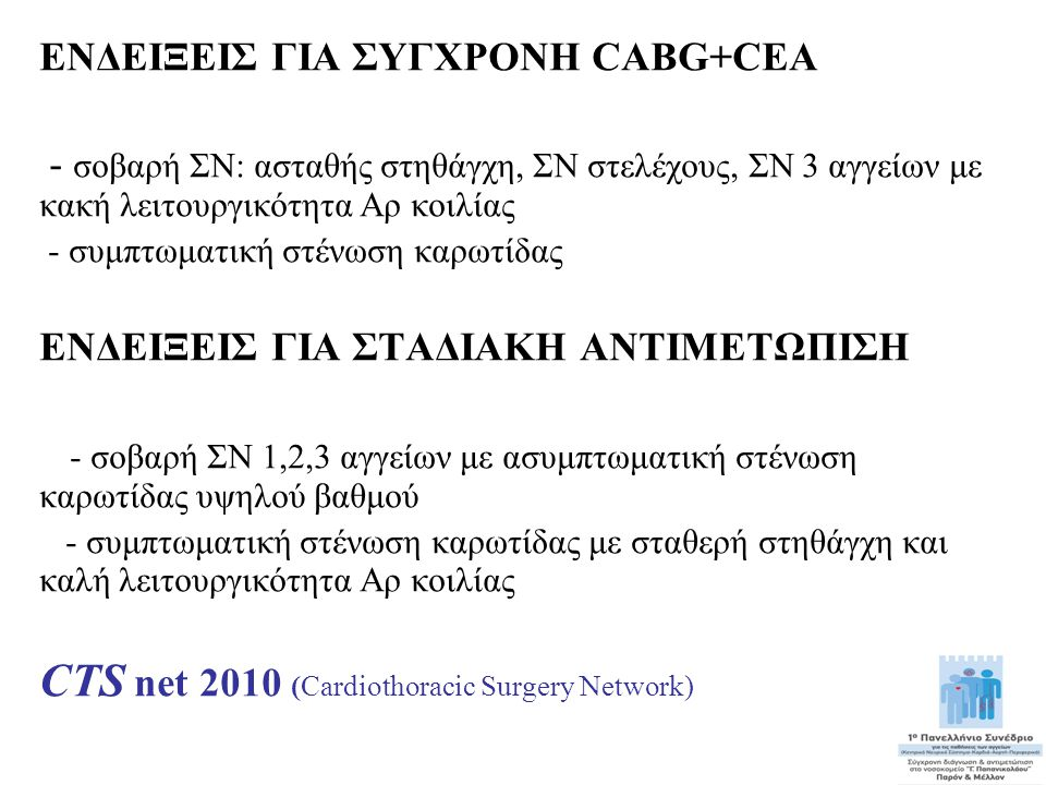 CTS net 2010 (Cardiothoracic Surgery Network)