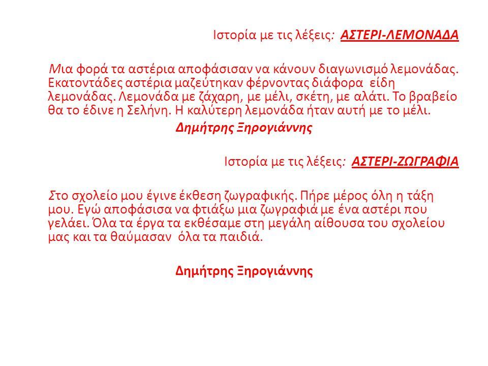 Ιστορία με τις λέξεις: ΑΣΤΕΡΙ-ΛΕΜΟΝΑΔΑ