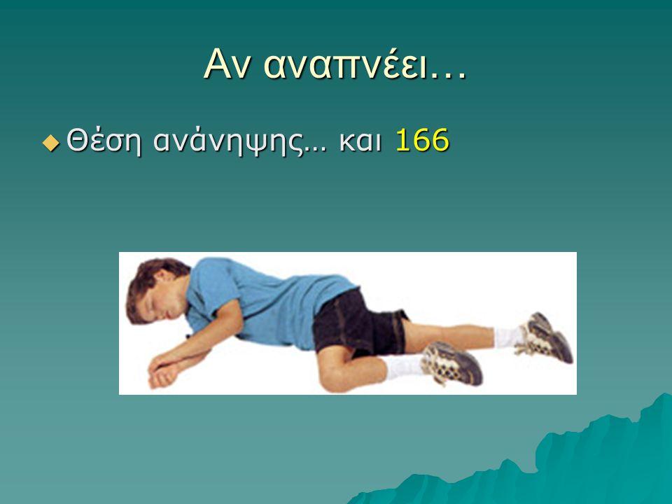 Αν αναπνέει… Θέση ανάνηψης… και 166