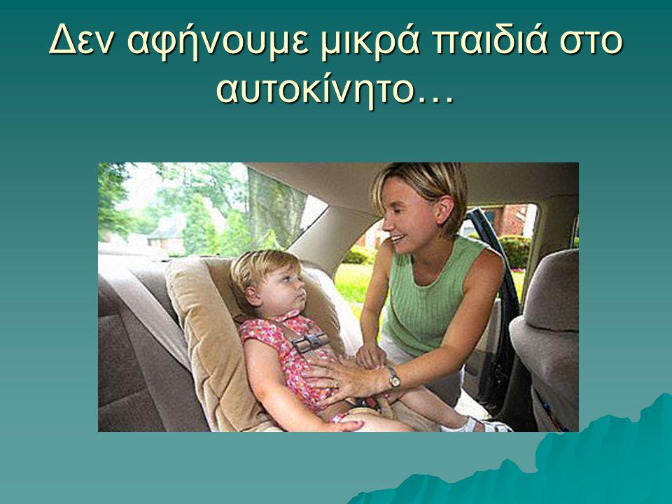 Δεν αφήνουμε μικρά παιδιά στο αυτοκίνητο…