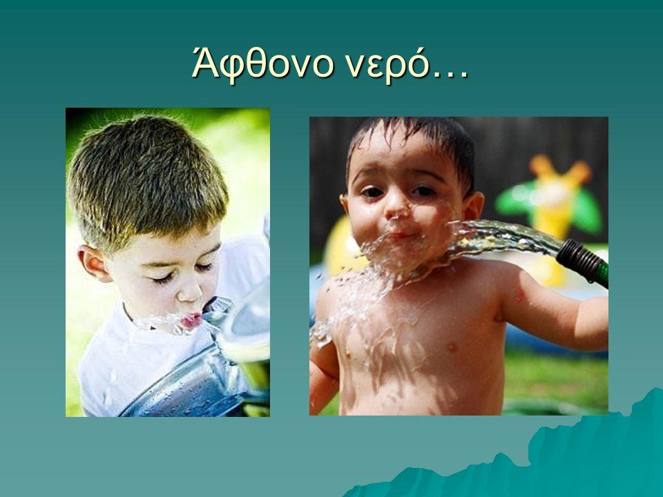 Άφθονο νερό…