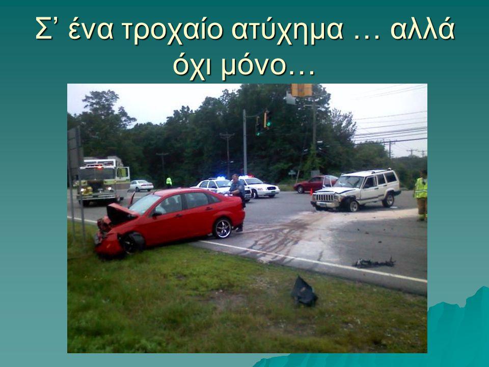 Σ' ένα τροχαίο ατύχημα … αλλά όχι μόνο…