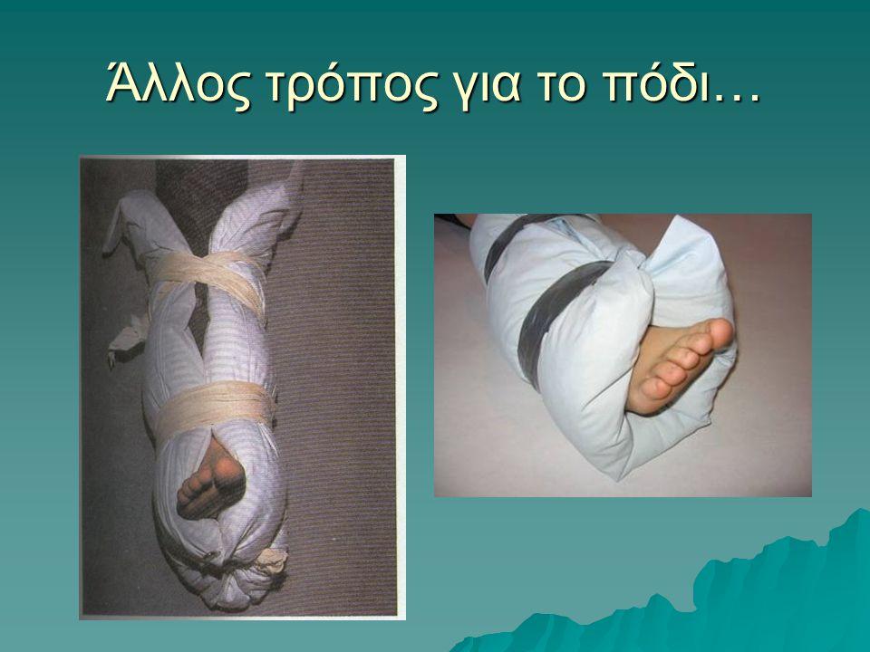 Άλλος τρόπος για το πόδι…