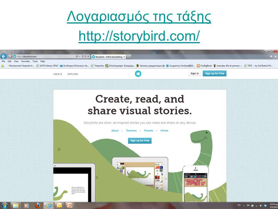 Λογαριασμός της τάξης http://storybird.com/
