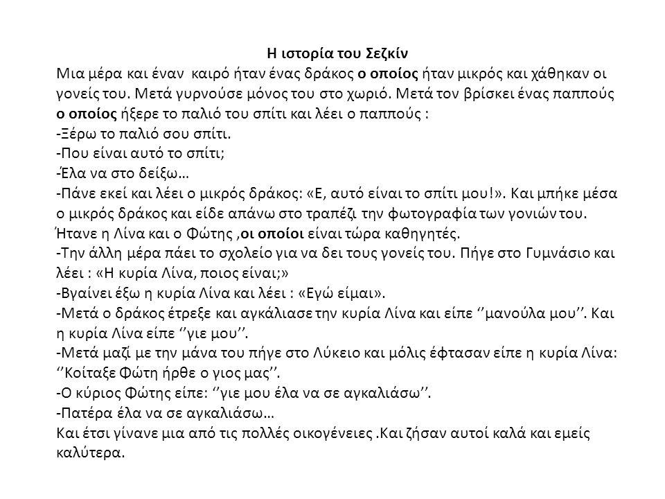 Η ιστορία του Σεζκίν