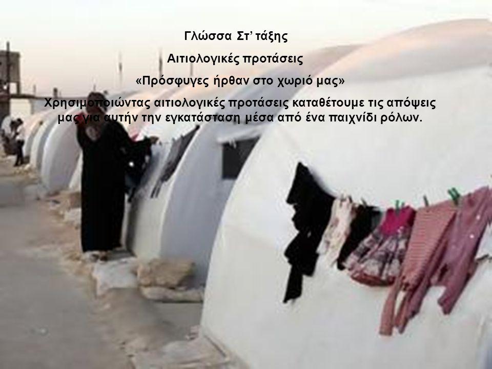 «Πρόσφυγες ήρθαν στο χωριό μας»