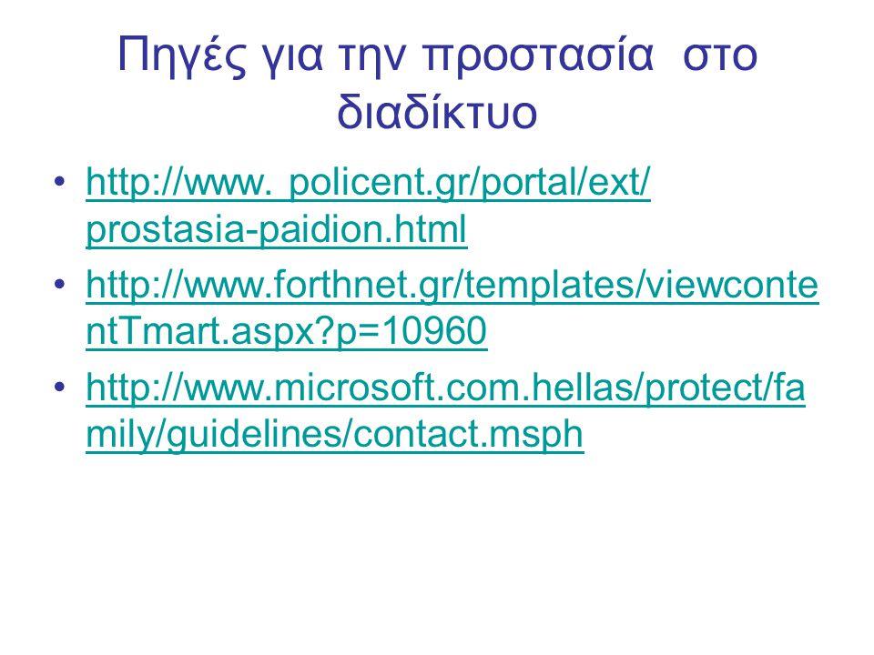 Πηγές για την προστασία στο διαδίκτυο