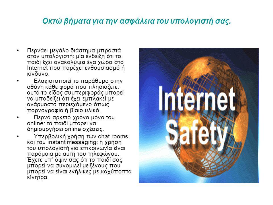 Οκτώ βήματα για την ασφάλεια του υπολογιστή σας.