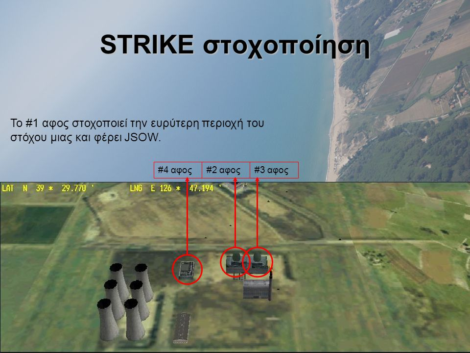 STRIKE στοχοποίηση Το #1 αφος στοχοποιεί την ευρύτερη περιοχή του στόχου μιας και φέρει JSOW. #4 αφος.