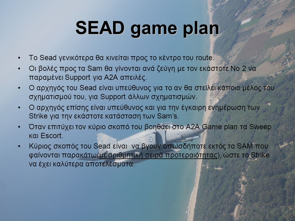 SEAD game plan Το Sead γενικότερα θα κινείται προς το κέντρο του route.