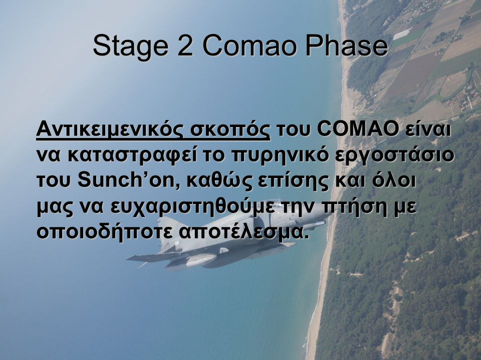 Stage 2 Comao Phase