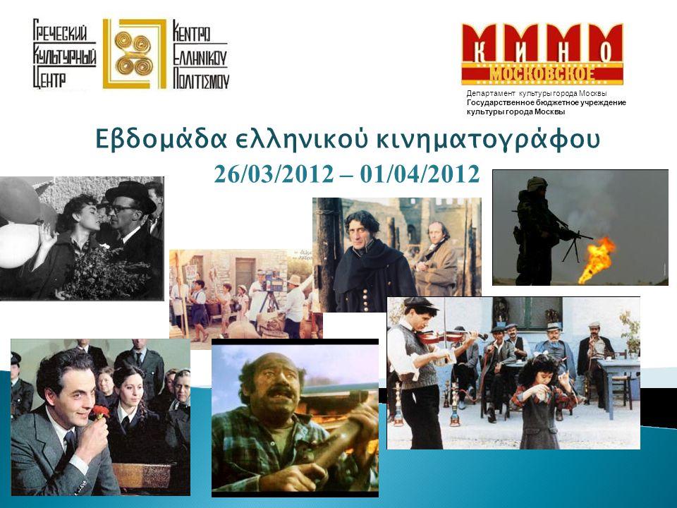 Εβδομάδα ελληνικού κινηματογράφου