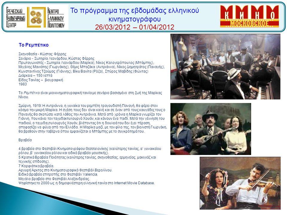 Το πρόγραμμα της εβδομάδας ελληνικού κινηματογράφου