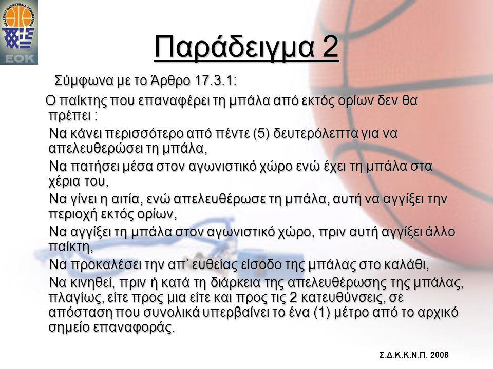 Παράδειγμα 2 Σύμφωνα με το Άρθρο 17.3.1: