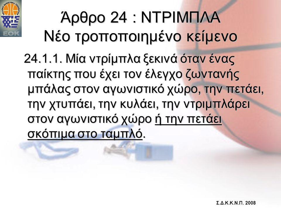 Άρθρο 24 : ΝΤΡΙΜΠΛΑ Νέο τροποποιημένο κείμενο