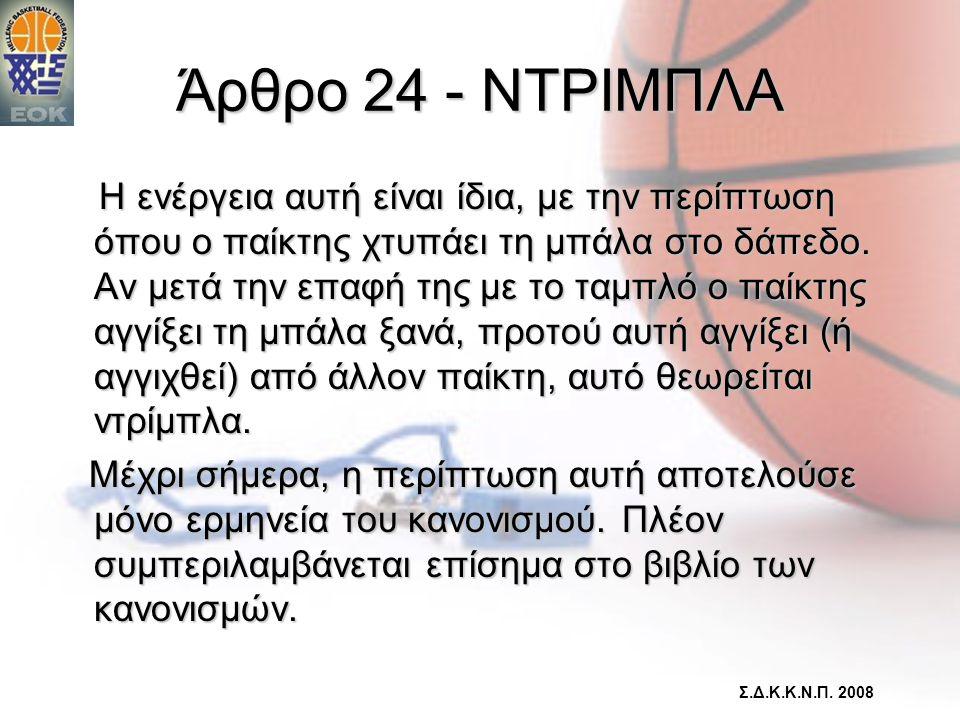 Άρθρο 24 - ΝΤΡΙΜΠΛΑ