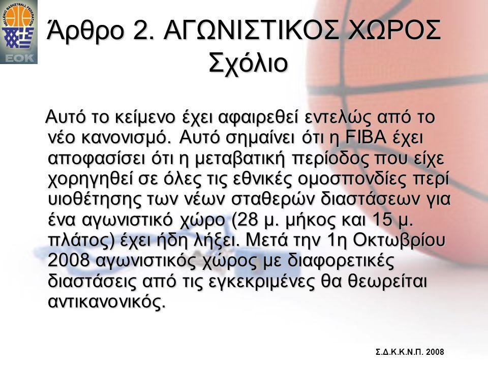 Άρθρο 2. ΑΓΩΝΙΣΤΙΚΟΣ ΧΩΡΟΣ Σχόλιο