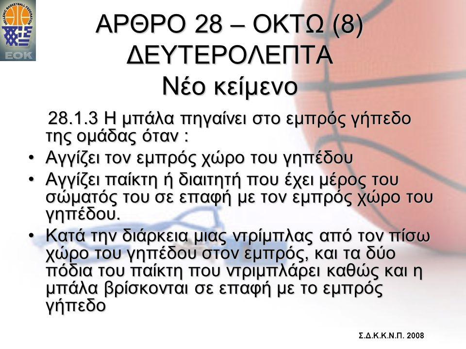 ΑΡΘΡΟ 28 – ΟΚΤΩ (8) ΔΕΥΤΕΡΟΛΕΠΤΑ Νέο κείμενο