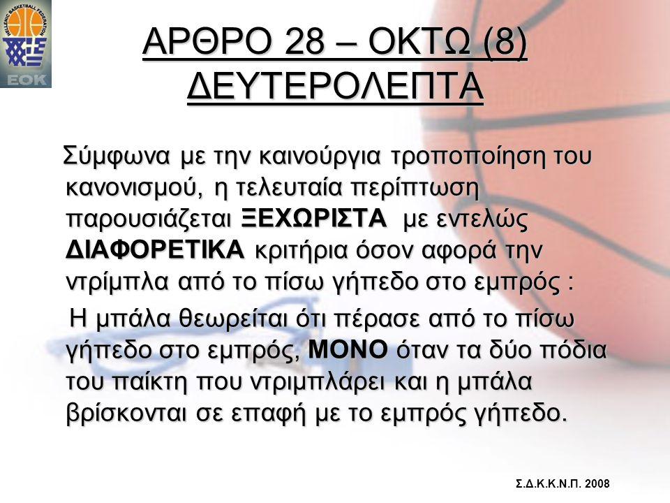 ΑΡΘΡΟ 28 – ΟΚΤΩ (8) ΔΕΥΤΕΡΟΛΕΠΤΑ