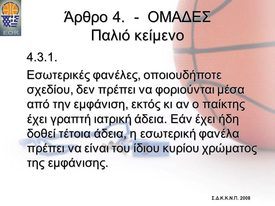 Άρθρο 4. - ΟΜΑΔΕΣ Παλιό κείμενο