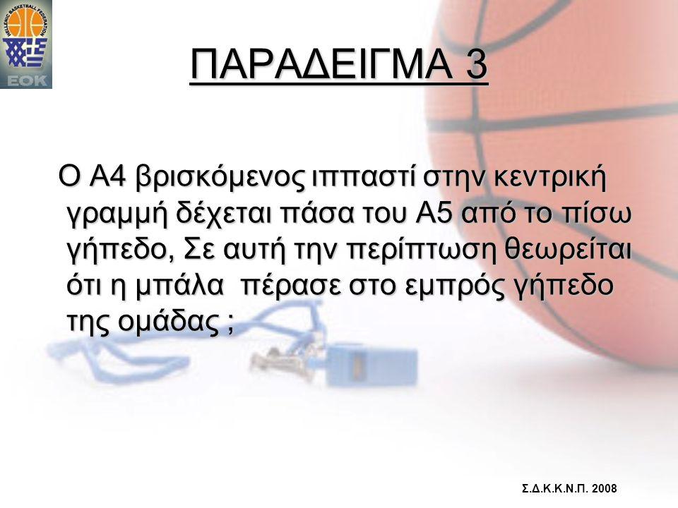 ΠΑΡΑΔΕΙΓΜΑ 3