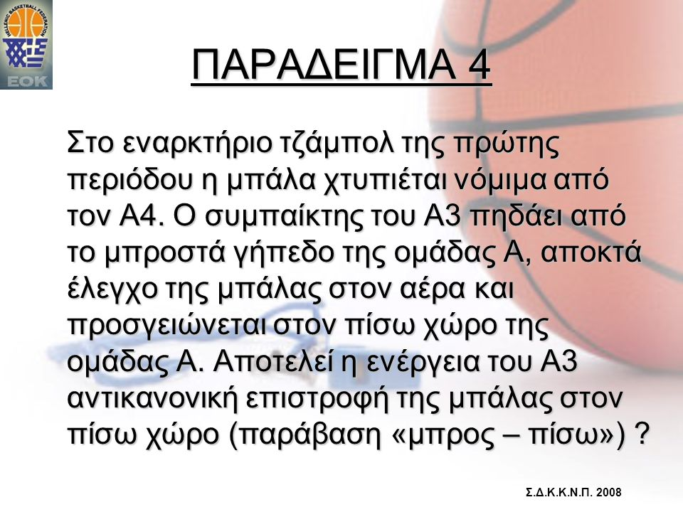 ΠΑΡΑΔΕΙΓΜΑ 4
