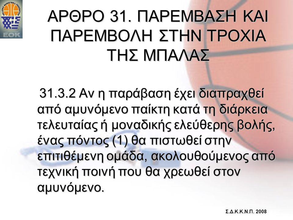 ΑΡΘΡΟ 31. ΠΑΡΕΜΒΑΣΗ ΚΑΙ ΠΑΡΕΜΒΟΛΗ ΣΤΗΝ ΤΡΟΧΙΑ ΤΗΣ ΜΠΑΛΑΣ