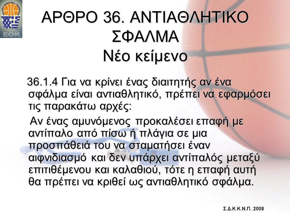 ΑΡΘΡΟ 36. ΑΝΤΙΑΘΛΗΤΙΚΟ ΣΦΑΛΜΑ Νέο κείμενο