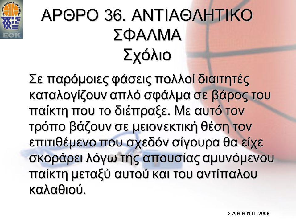 ΑΡΘΡΟ 36. ΑΝΤΙΑΘΛΗΤΙΚΟ ΣΦΑΛΜΑ Σχόλιο