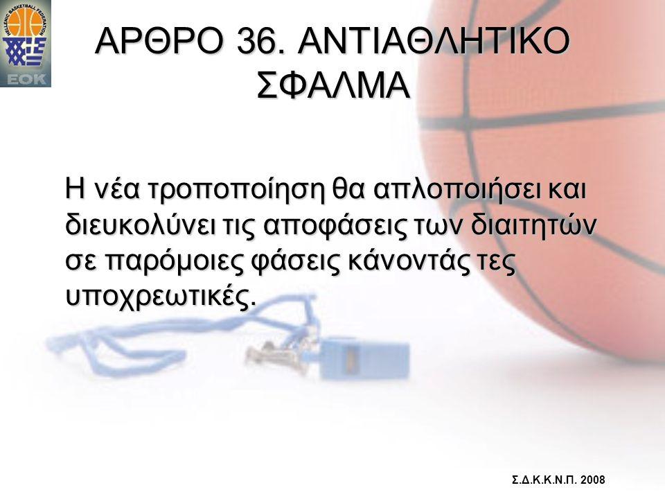 ΑΡΘΡΟ 36. ΑΝΤΙΑΘΛΗΤΙΚΟ ΣΦΑΛΜΑ