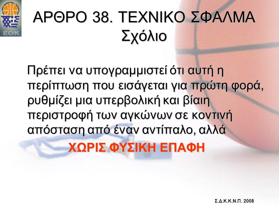 ΑΡΘΡΟ 38. ΤΕΧΝΙΚΟ ΣΦΑΛΜΑ Σχόλιο
