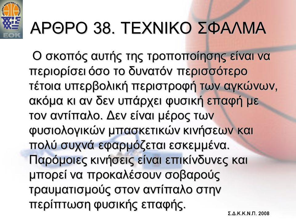 ΑΡΘΡΟ 38. ΤΕΧΝΙΚΟ ΣΦΑΛΜΑ