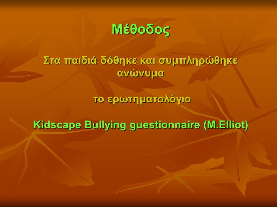 Μέθοδος Στα παιδιά δόθηκε και συμπληρώθηκε ανώνυμα το ερωτηματολόγιο