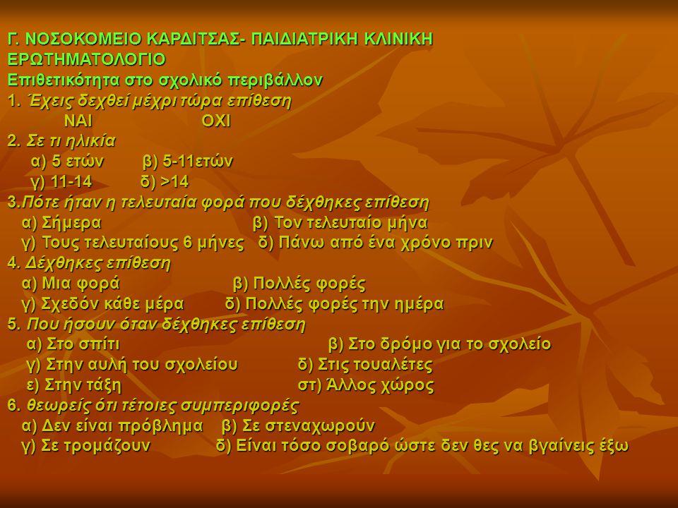 Γ. ΝΟΣΟΚΟΜΕΙΟ ΚΑΡΔΙΤΣΑΣ- ΠΑΙΔΙΑΤΡΙΚΗ ΚΛΙΝΙΚΗ
