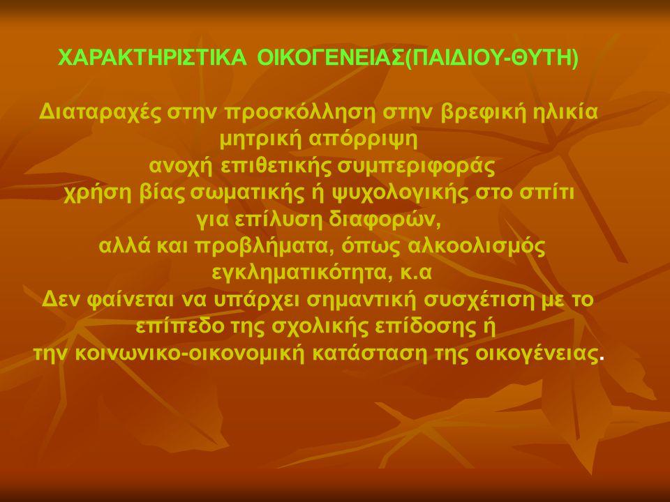 ΧΑΡΑΚΤΗΡΙΣΤΙΚΑ ΟΙΚΟΓΕΝΕΙΑΣ(ΠΑΙΔΙΟΥ-ΘΥΤΗ)