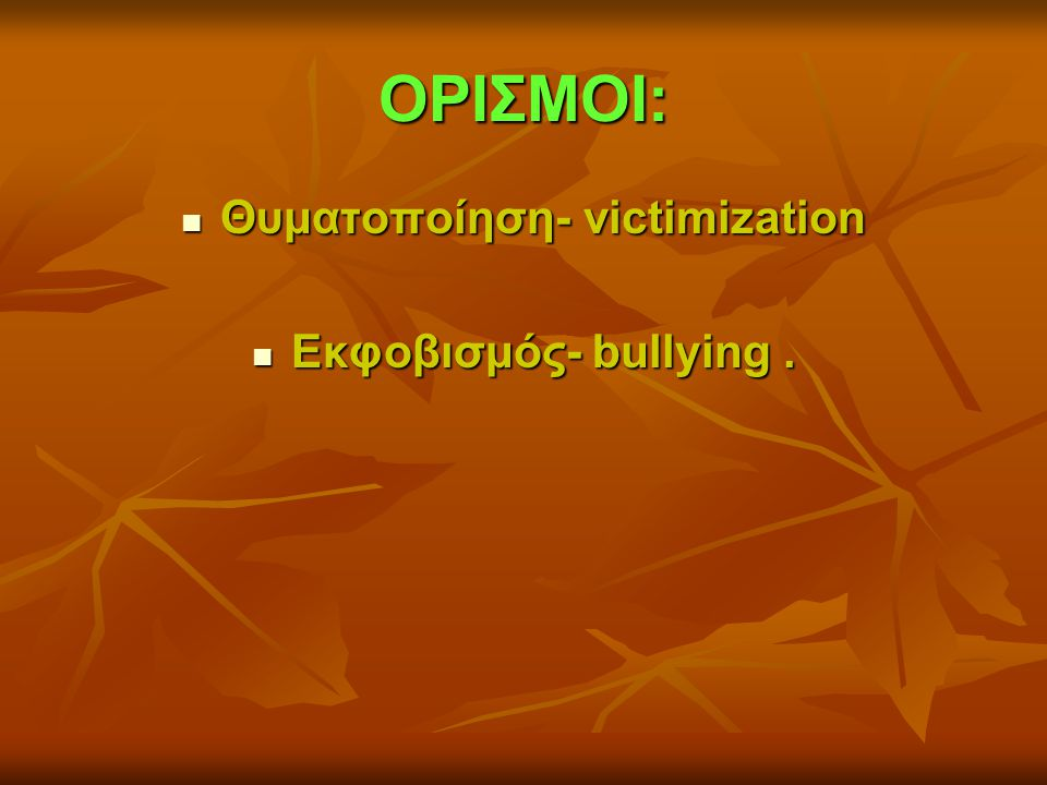 Θυματοποίηση- victimization