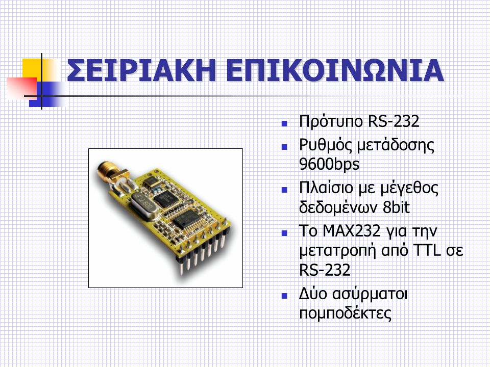 ΣΕΙΡΙΑΚΗ ΕΠΙΚΟΙΝΩΝΙΑ Πρότυπο RS-232 Ρυθμός μετάδοσης 9600bps