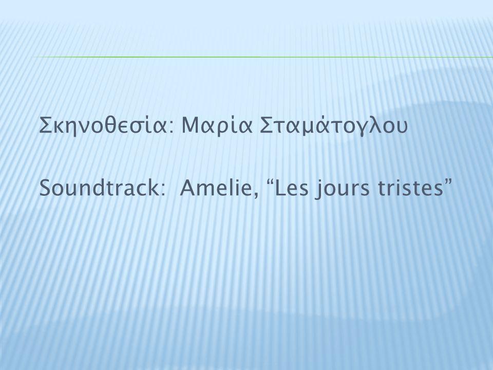 Σκηνοθεσία: Μαρία Σταμάτογλου Soundtrack: Amelie, Les jours tristes