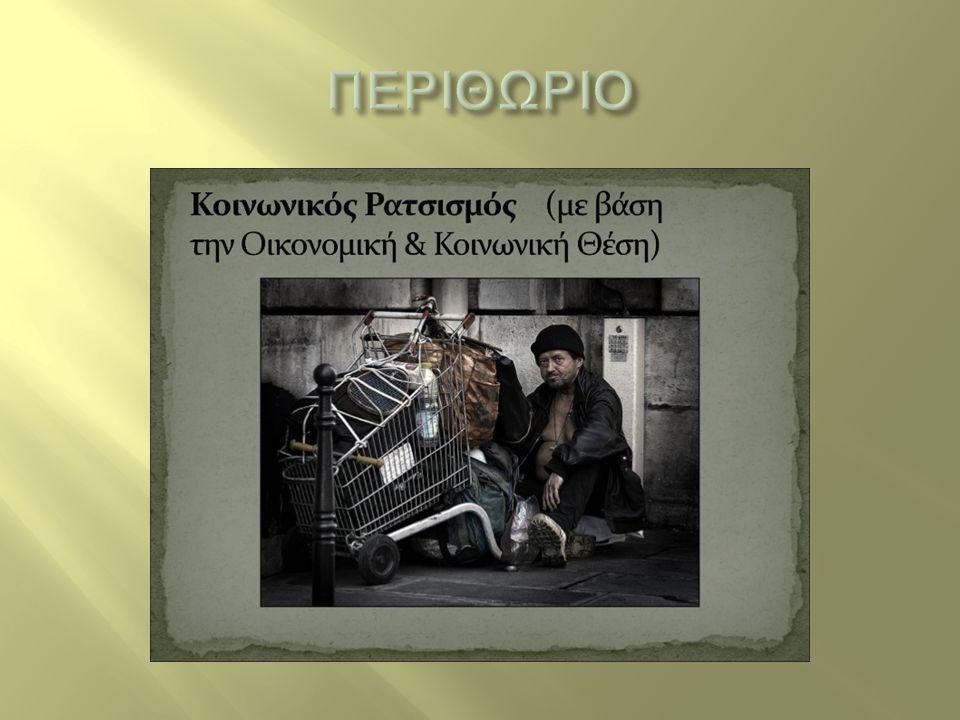 ΠΕΡΙΘΩΡΙΟ