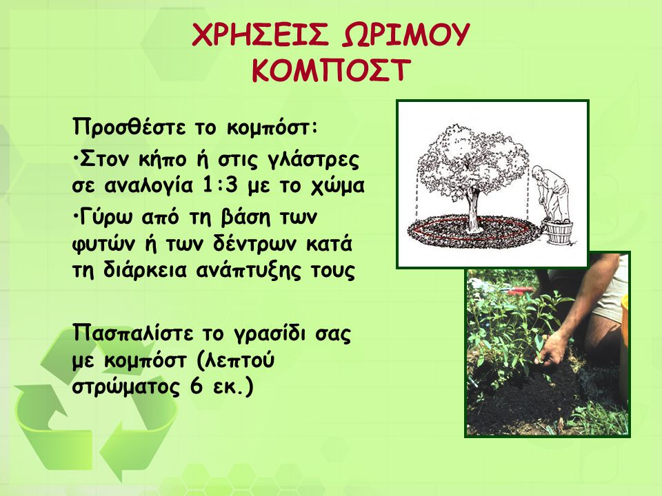 ΧΡΗΣΕΙΣ ΩΡΙΜΟΥ ΚΟΜΠΟΣΤ