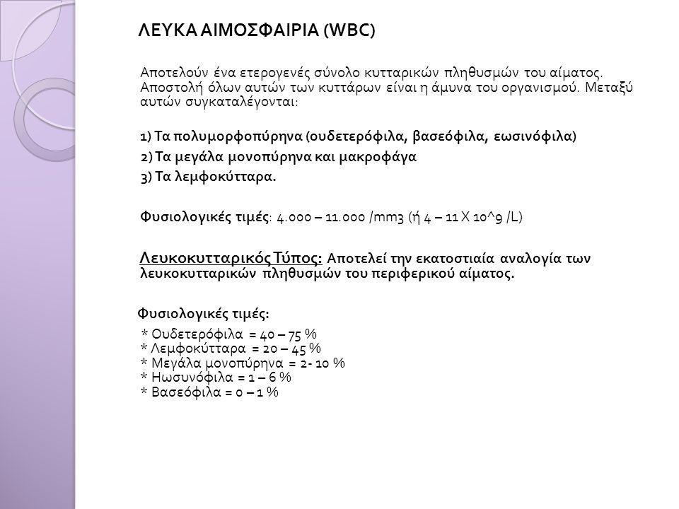 ΛΕΥΚΑ ΑΙΜΟΣΦΑΙΡΙΑ (WBC)