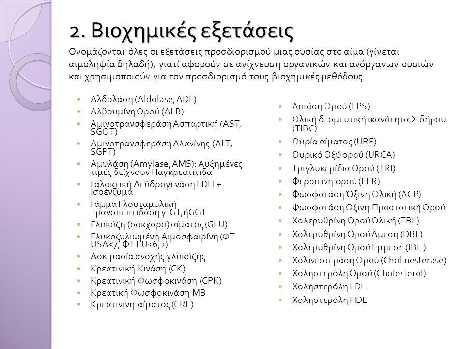 2. Βιοχημικές εξετάσεις