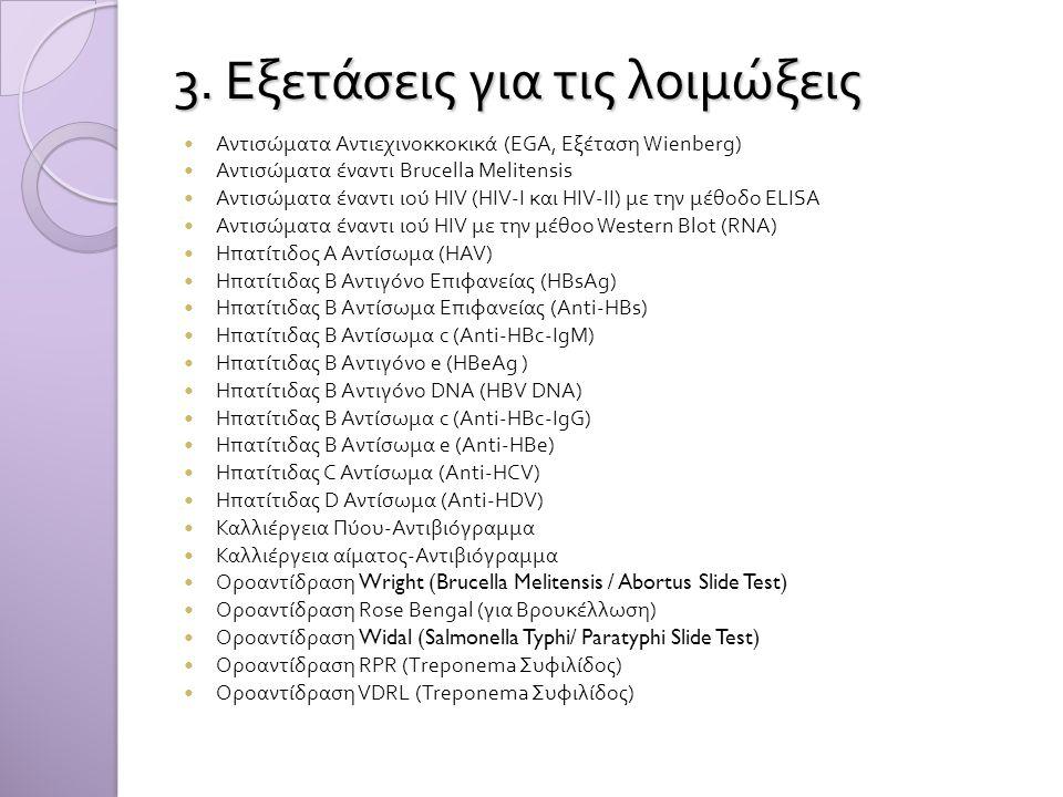 3. Εξετάσεις για τις λοιμώξεις