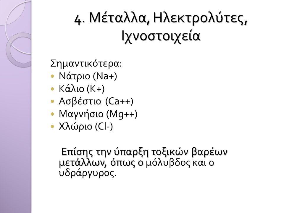 4. Μέταλλα, Ηλεκτρολύτες, Ιχνοστοιχεία