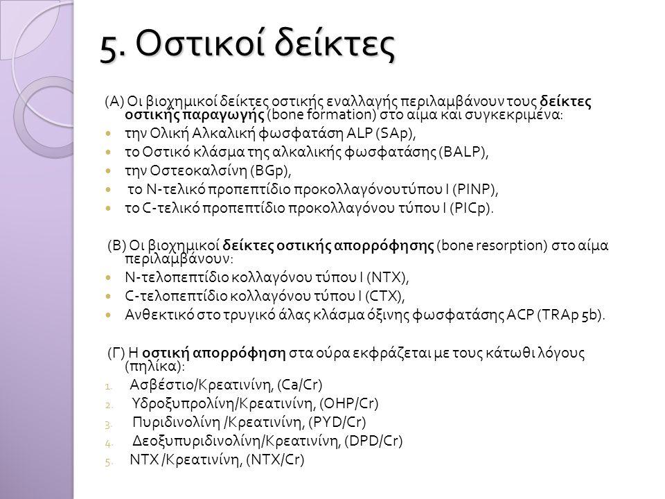 5. Οστικοί δείκτες