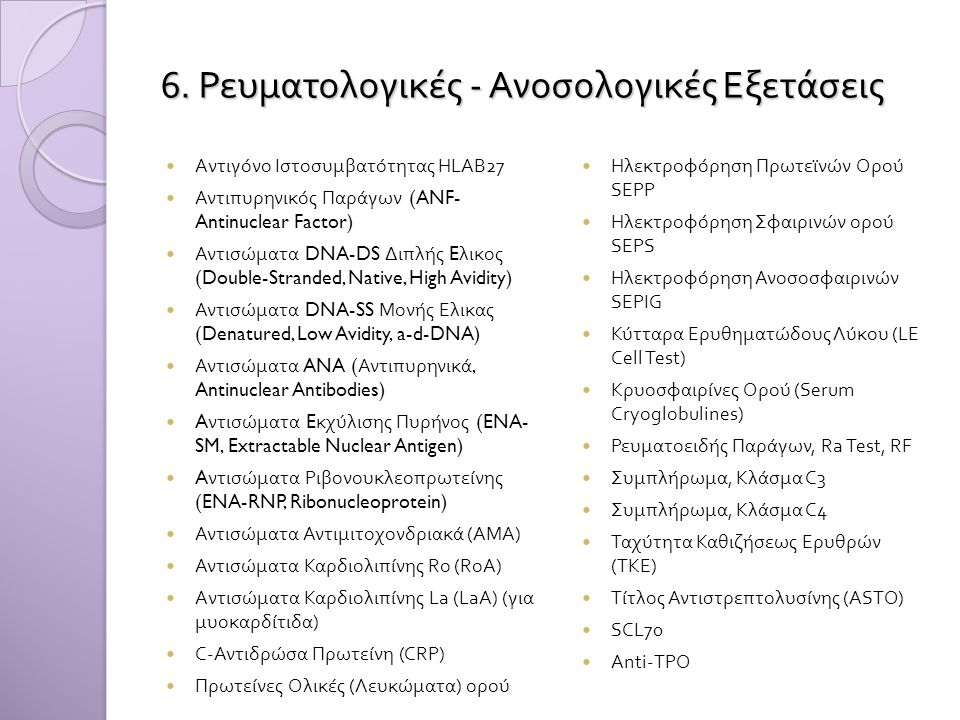 6. Ρευματολογικές - Ανοσολογικές Εξετάσεις