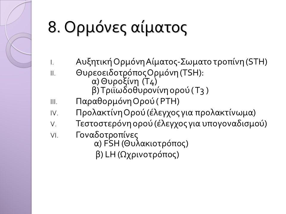 8. Ορμόνες αίματος Aυξητική Ορμόνη Αίματος-Σωματο τροπίνη (STH)