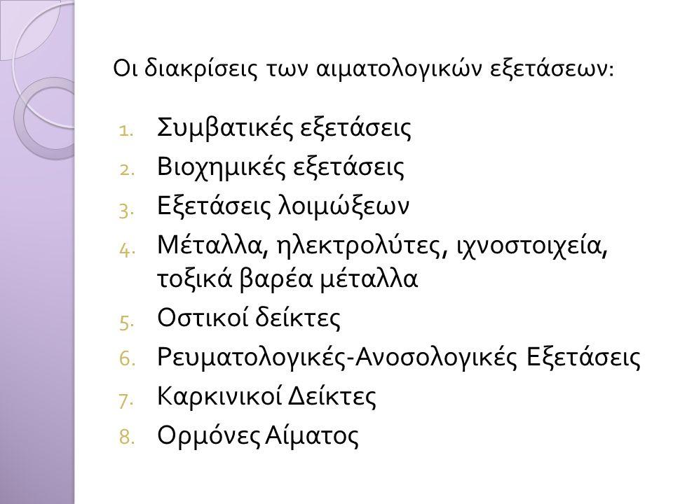 Οι διακρίσεις των αιματολογικών εξετάσεων: