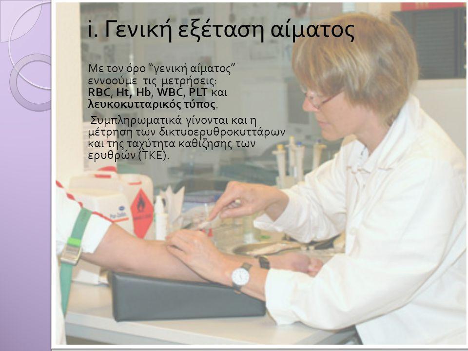 i. Γενική εξέταση αίματος